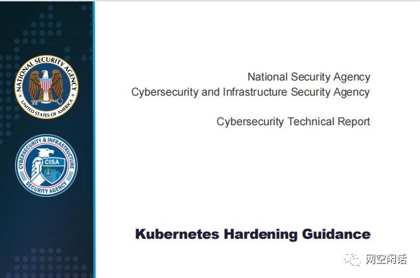 NSA和CISA联合发布Kubernetes安全加固指南