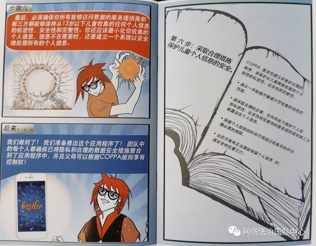 美国联邦贸易委员会《儿童在线隐私保护法》官方指南(中文版)